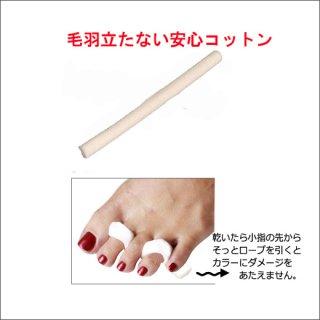 ペディキュアロープ 単品 (トウセパレーター)