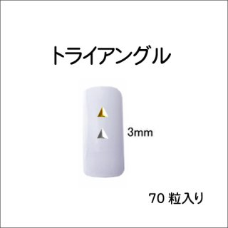 ネイルパーツ メタルスタッズ 三角<br />◆<font color=blue>期間限定!20%off!</font>