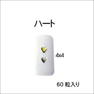 ネイルパーツ メタルスタッズ ハート<br />◆<font color=blue>期間限定!20%off!</font>
