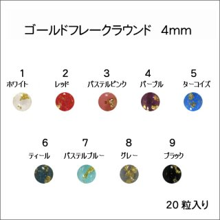 ◆<font color=blue>特別セール!20%OFF </font><br />ゴールドフレーク ラウンド