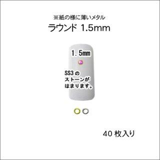 ネイル ネイル ソフトメタル ラウンド1.5mm<br />◆<font color=blue>期間限定!20%off!</font>