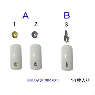 ◆<font color=blue>期間限定激安セール!20%off!</font><br />ソフトメタル シェル