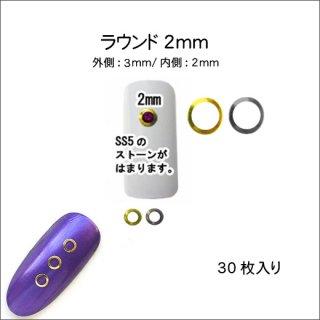 ネイル ハードメタルラウンド2mm<br />◆<font color=blue>期間限定!20%off!</font>