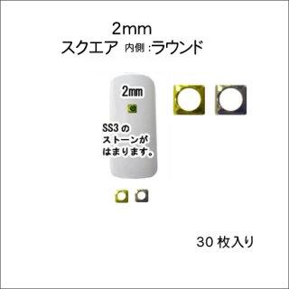 ネイル ハードメタルスクエアラウンド2mm<br />◆<font color=blue>期間限定!20%off!</font>