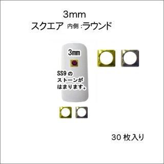 ネイル ハードメタルスクエアラウンド3mm<br />◆<font color=blue>期間限定!20%off!</font>