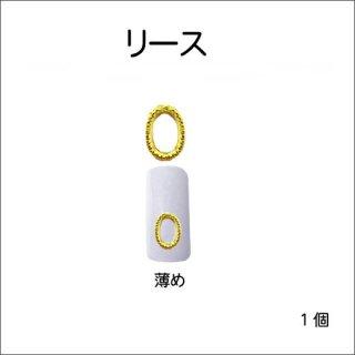 ◆<font color=blue>特別セール!20%OFF </font><br />3Dメタルシェイプ リース