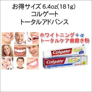 ホワイトニング 歯磨き粉 コルゲート トータルアドバンス6.4oz(181g) お得サイズ