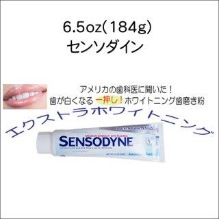 ホワイトニング 歯磨き粉 センソダイン6.5oz(184g) お得サイズ