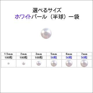 プレゼント・選べるサイズ パール(半球)ホワイト