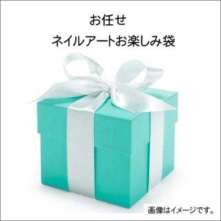 プレゼント・ネイルアートお楽しみ袋