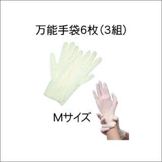 プレゼント・ ゴム手袋Mサイズ 6枚(3組)