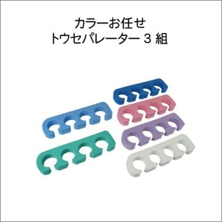 プレゼント・トウセパレーター 3セット