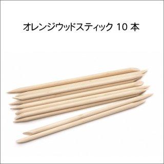 プレゼント・ ロングオレンジウッドスティック 10本