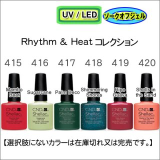 ●CND シェラック Rhythm & Heat