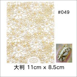 シール ゴールドフラワー049大判