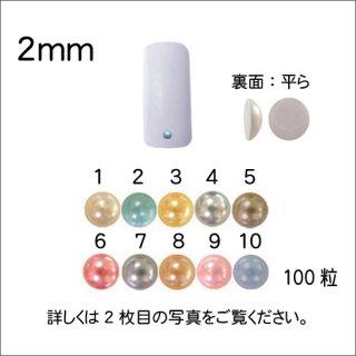 ネイルパーツ パールストーン カラー 2mm<br />◆<font color=blue>期間限定!20%off!</font>