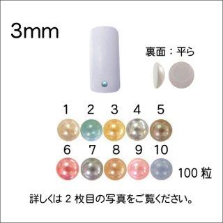 ネイルパーツ パールストーン カラー 3mm<br />◆<font color=blue>期間限定!20%off!</font>