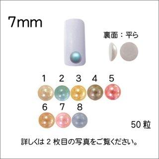 ◆<font color=blue>期間限定激安セール!20%off!</font><br />カラーパール 7mm