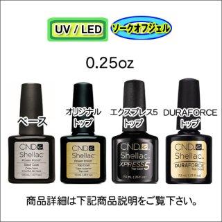 ●CND シェラック ベース&トップ 0.25oz(7.3ml)