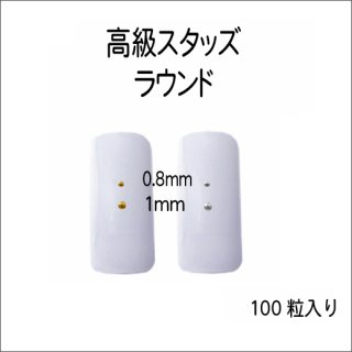 ◆<font color=blue>期間限定激安セール!20%off!</font><br />高級スタッズ ラウンド