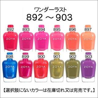 ●Zoya ゾヤ 892-903番
