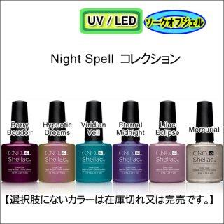 ● シェラック Night Spell