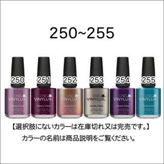 ●Vinylux バイナラクス 250-255番