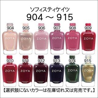 ●Zoya ゾヤ 904-915番