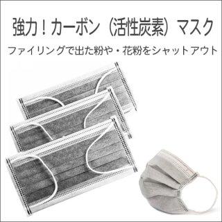 カーボンマスク 3枚セット