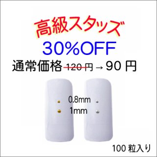 <img class='new_mark_img1' src='https://img.shop-pro.jp/img/new/icons24.gif' style='border:none;display:inline;margin:0px;padding:0px;width:auto;' />月間セール<br />ネイルパーツ メタルスタッズ 丸(高級)(11)<br /><font color=red>30%OFF </font>