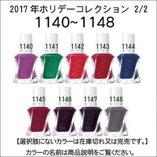 ●essie エッシー GC1140-1148番 2017年ホリデーコレクション 2/2