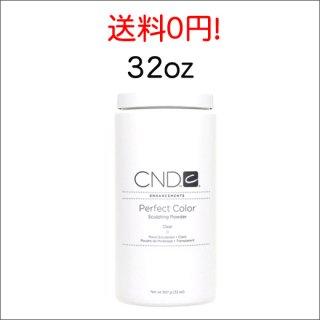 ●CND パーフェクトカラーパウダー32oz (907g)