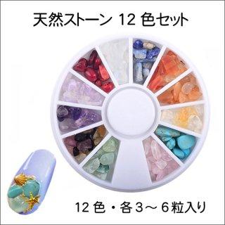 ◆<font color=blue>特別セール!20%OFF </font><br />天然ストーン - 12色セット