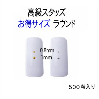 ◆<font color=blue>期間限定激安セール!20%off!</font><br />高級スタッズラウンド お得サイズ