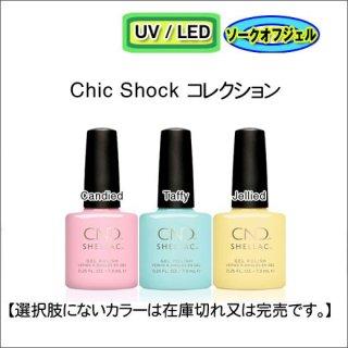 ●CND シェラック Chic Shock