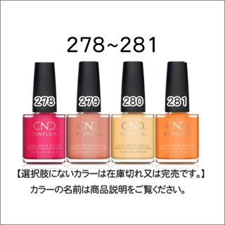 <img class='new_mark_img1' src='https://img.shop-pro.jp/img/new/icons15.gif' style='border:none;display:inline;margin:0px;padding:0px;width:auto;' />5/3入荷!<br />●Vinylux バイナラクス 278-281番