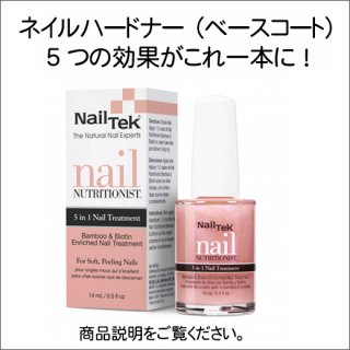 <img class='new_mark_img1' src='https://img.shop-pro.jp/img/new/icons15.gif' style='border:none;display:inline;margin:0px;padding:0px;width:auto;' />6/24入荷!<br />●Nail Tek 5in1 バンブー&ビオチン 0.5oz(15ml)
