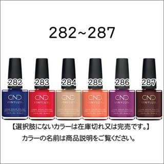 <img class='new_mark_img1' src='https://img.shop-pro.jp/img/new/icons15.gif' style='border:none;display:inline;margin:0px;padding:0px;width:auto;' />8/18入荷!<br />●Vinylux バイナラクス 282-287番