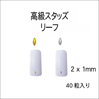 <img class='new_mark_img1' src='https://img.shop-pro.jp/img/new/icons24.gif' style='border:none;display:inline;margin:0px;padding:0px;width:auto;' />月間セール <br />ネイルパーツ メタルスタッズ リーフ2x1mm (高級)(9)<br /><font color=red>30%OFF </font>