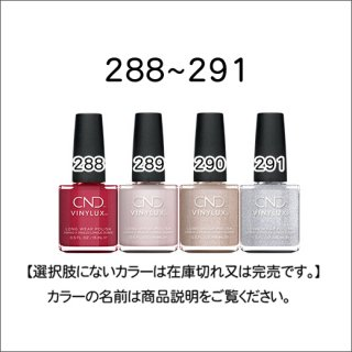<img class='new_mark_img1' src='https://img.shop-pro.jp/img/new/icons15.gif' style='border:none;display:inline;margin:0px;padding:0px;width:auto;' />11/1入荷!<br />●Vinylux バイナラクス 288-291番