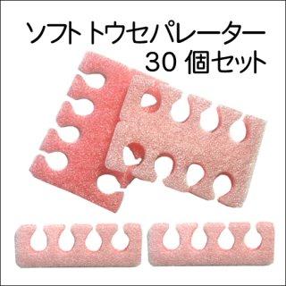 柔らかいトウセパレーター30組セット