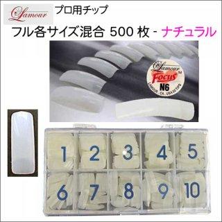 ラモア フルチップ500枚-ナチュラル 容器入り(各サイズ50枚x10)