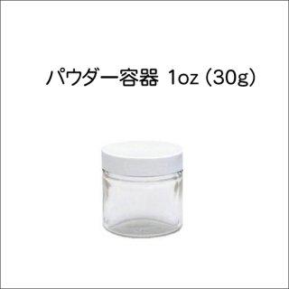 パウダー容器1oz(30g)