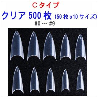 Cタイプ フルチップ500枚-クリア (各サイズ50枚x10)