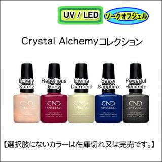 <img class='new_mark_img1' src='https://img.shop-pro.jp/img/new/icons15.gif' style='border:none;display:inline;margin:0px;padding:0px;width:auto;' />●CND シェラック Crystal Alchemy