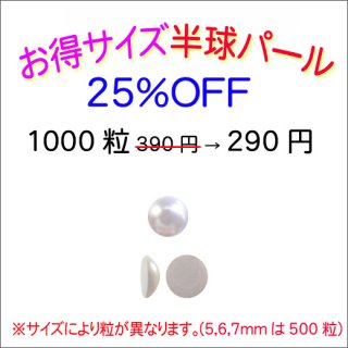 <img class='new_mark_img1' src='https://img.shop-pro.jp/img/new/icons24.gif' style='border:none;display:inline;margin:0px;padding:0px;width:auto;' />月間セール<br />ネイルパーツ パールストーン(半球)ラウンドーお得サイズ(6)<br /><font color=red>25%OFF </font>