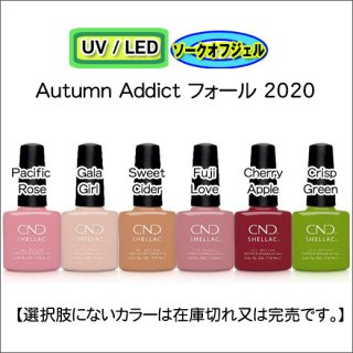 <img class='new_mark_img1' src='https://img.shop-pro.jp/img/new/icons15.gif' style='border:none;display:inline;margin:0px;padding:0px;width:auto;' />●CND シェラック Autumn Addict フォール 2020