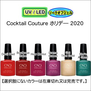 <img class='new_mark_img1' src='https://img.shop-pro.jp/img/new/icons15.gif' style='border:none;display:inline;margin:0px;padding:0px;width:auto;' />●CND シェラック Cocktail Couture ホリデー 2020