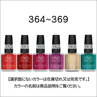 <img class='new_mark_img1' src='https://img.shop-pro.jp/img/new/icons15.gif' style='border:none;display:inline;margin:0px;padding:0px;width:auto;' />●Vinylux バイナラクス 364-369番