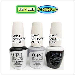 ●OPI ジェルカラー ベース&トップ0.5oz (15ml)